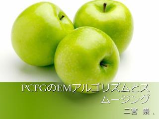 PCFG の EM アルゴリズムとスムージング