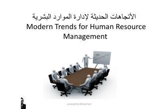 الأتجاهات الحديثة لإدارة الموارد البشرية  Modern Trends for Human Resource Management