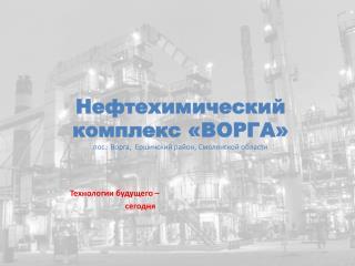 Нефтехимический комплекс «ВОРГА» пос .   Ворга,   Ершичский район, Смоленской области