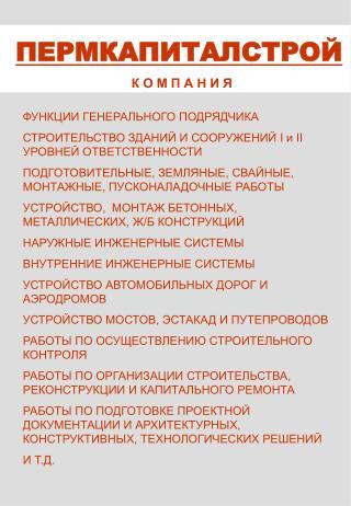 ПЕРМКАПИТАЛСТРОЙ К О М П А Н И Я