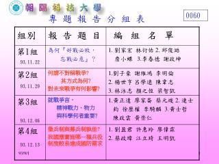 專 題 報 告 分 組 表