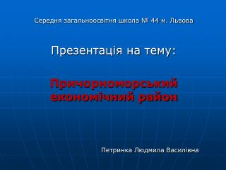 Середня загальноосвітня школа № 44 м. Львова Презентація на тему: