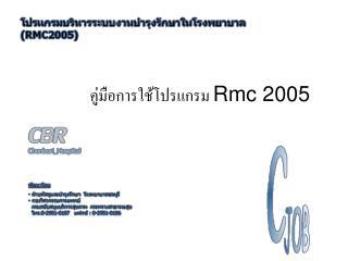 คู่มือการใช้โปรแกรม  Rmc 2005