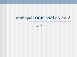 การประยุกต์  Logic Gates  ภาค  2