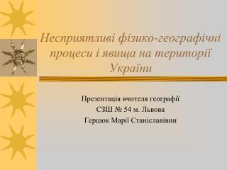 Несприятливі фізико-географічні процеси і явища на території України