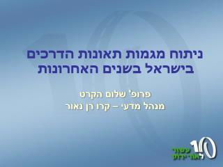 ניתוח מגמות תאונות הדרכים בישראל בשנים האחרונות פרופ' שלום הקרט מנהל מדעי – קרו רן נאור