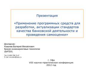 Докладчик: Ковалев Валерий Михайлович Бизнес-инжиниринговые технологии (БИТЕК)