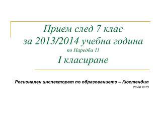 Прием след 7 клас за 201 3 /201 4  учебна година по Наредба 11 I  класиране
