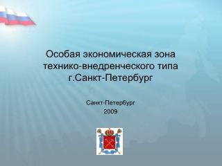 Особая экономическая зона технико-внедренческого типа г.Санкт-Петербург Санкт-Петербург  2009