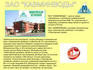 """ЗАО """"КАВМИНВОДЫ"""""""