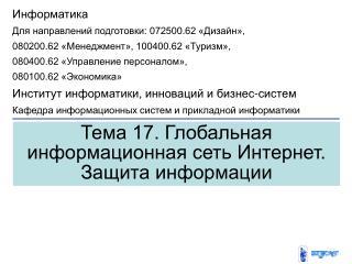 Тема 17. Глобальная информационная сеть Интернет. Защита информации