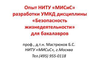 Опыт НИТУ « МИСиС » разработки УМКД дисциплины «Безопасность жизнедеятельности»   для бакалавров