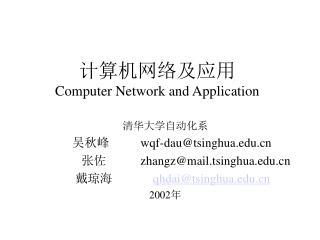 计算机网络及应用 Computer Network and Application
