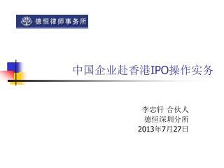 中国企业赴香港 IPO 操作实务