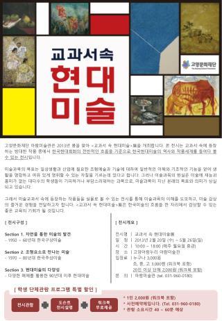 [  전시개요  ] 전시명 ㅣ  교과서 속 현대미술展 일 정  ㅣ 2013 년  2 월  20 일  ( 수 ) ~ 5 월  26 일 ( 일 )