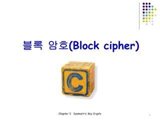 블록 암호 (Block cipher)