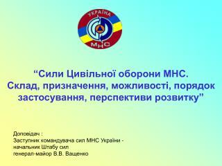 """""""Сили Цивільної оборони МНС."""