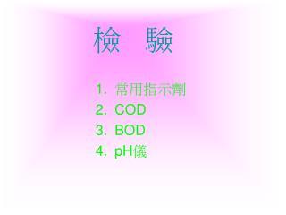 COD BOD pH