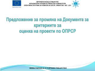 Предложение за промяна на Документа за критериите за оценка на проекти по ОПРСР