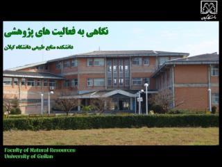 دانشکده منابع طبیعی دانشگاه گیلان