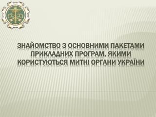 Знайомство  з  основними  пакетами  прикладних програм ,  якими користуються митні органи України
