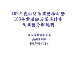 102 年愛滋防治業務檢討暨 103 年愛滋防治業務計畫 及業務分配說明