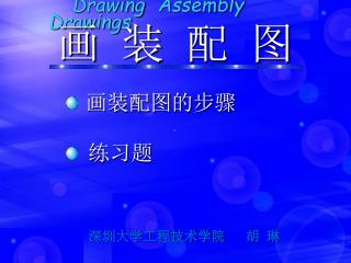 Drawing Assembly  Drawings 画 装 配 图
