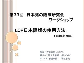 33                    LCP                 2008118