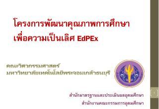 โครงการพัฒนาคุณภาพการศึกษาเพื่อความเป็นเลิศ  EdPEx
