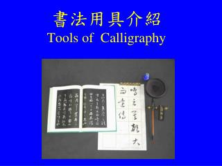 書法用具介紹 Tools of  Calligraphy