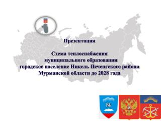 Презентация Схема теплоснабжения   муниципального образования