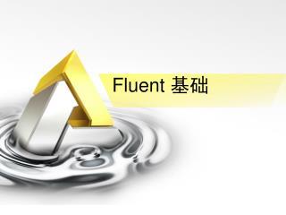 Fluent  基础