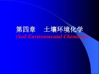 ???    ?????? (Soil Environmental Chemistry)