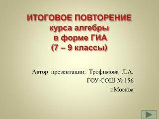 ИТОГОВОЕ ПОВТОРЕНИЕ  курса  алгебры  в форме  ГИА ( 7 – 9 классы )