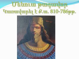 Մենուա թագավոր Կառավարել է Ք .ա.  810-786 թթ.