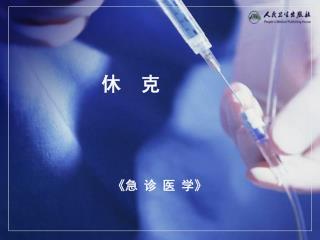 《 急 诊 医 学 》