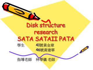 Disk structure research  SATA SATAII PATA