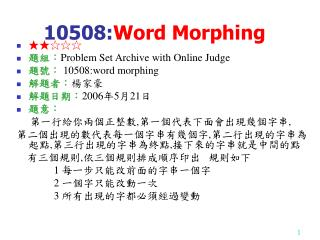 10508: Word Morphing