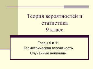 Теория вероятностей и статистика    9 класс