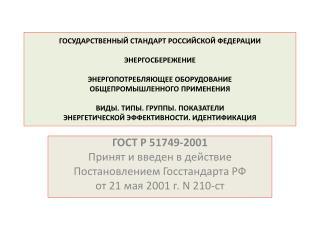 ГОСТ Р  51749-2001 Принят и введен в действие Постановлением Госстандарта РФ