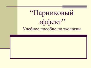 """"""" Парниковый эффект """" Учебное пособие по экологии"""