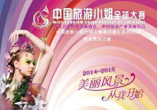 中国旅游小姐全球大赛粤西赛区系列活动
