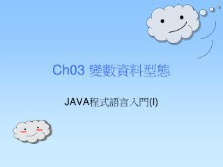 Ch03  變數資料型態