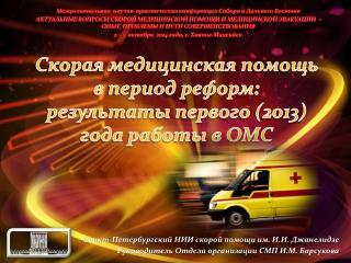 Скорая медицинская помощь в период реформ: результаты первого (2013) года работы в ОМС
