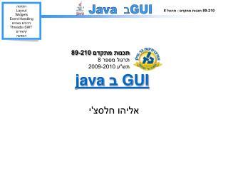 GUI  ב  java