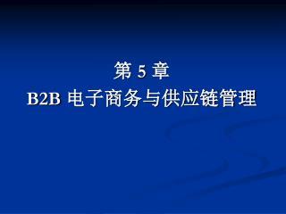 第  5  章 B2B  电子商务与供应链管理