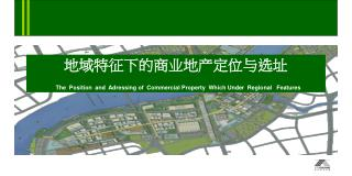 一、 地域特征与商业地产的关系 The  Relationship between Regional  Features and  Commercial Property
