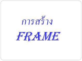 การสร้าง  Frame