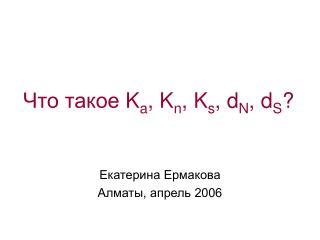 Что такое  K a , K n , K s , d N , d S ?