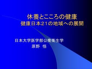 休養とこころの健康 健康日本21の地域への展開